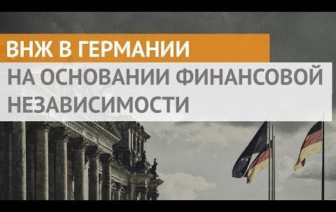 Дюжина фактов: получаем ВНЖ на основании финансовой независимости в Германии