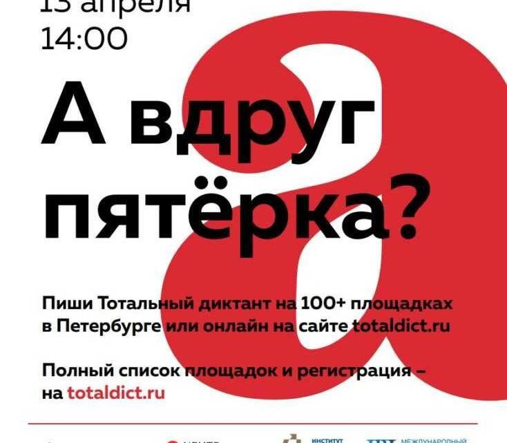 Аэропорт Пулково проведет акцию «Тотальный диктант»